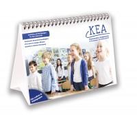KEA - Aufsteller mit Übungen für den Unterricht